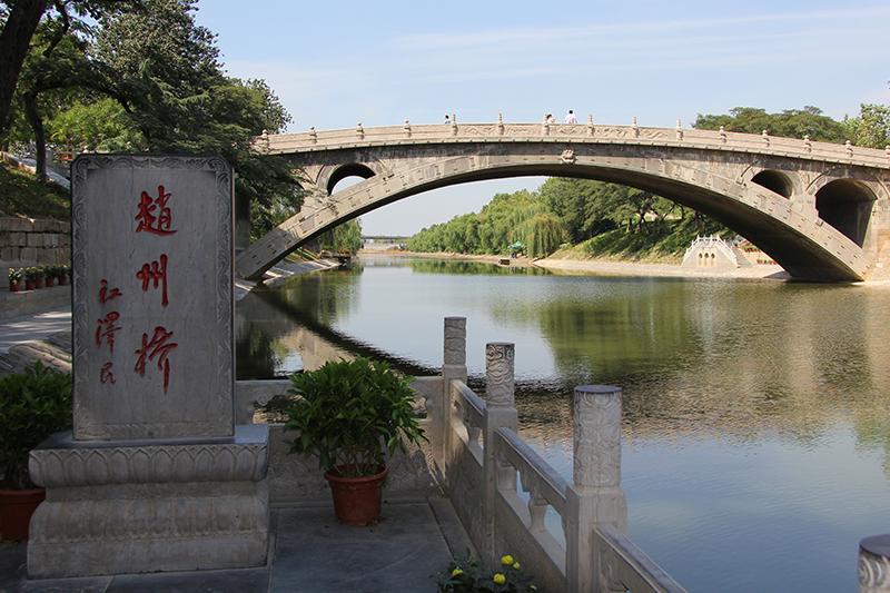 赵州桥,学名安济桥,坐落于河北省赵县县城南部的洨河之上,因赵县古称赵州,因此得名赵州桥。 赵州桥始建于隋朝(公元595年605年),由著名匠师李春设计建造,距今已有1400余年,是世界上现存年代最久远、跨度最大、保存最完整的单孔坦弧敞肩石拱桥。赵州桥因其建筑结构独特,设计合乎科学原理,桥体雄伟壮观,被世人誉为天下第一桥。