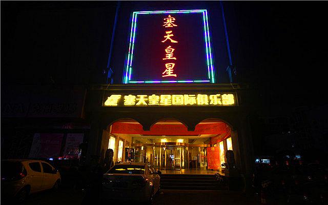 塞天皇星娱乐休闲中心拥有南京最大的连锁香薰spa桑拿会所,集娱乐